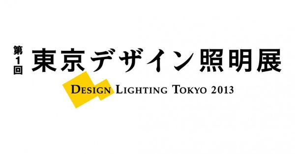 tokyodesignlighting2013_jp
